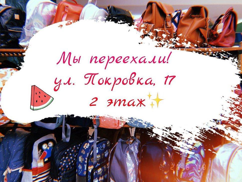 Новый магазин в Москве!