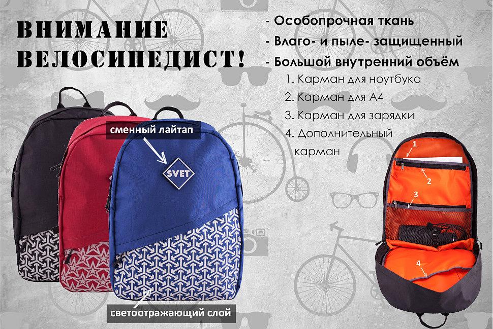 Рюкзаки для велосипедистов